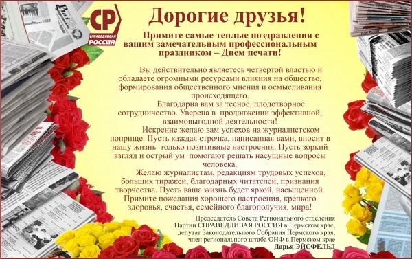 Поздравления в стихах редакции газеты
