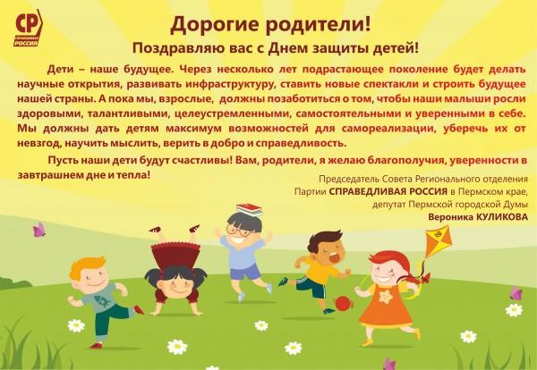 Официальное поздравление на день защиты детей
